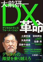 大前研一 DX革命