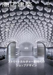 商店建築 (2021年3月号)