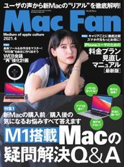 Mac Fan(マックファン) (2021年4月号)