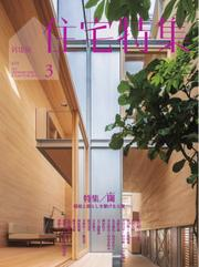 新建築住宅特集 (2021年3月号)
