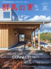 群馬の家 (2021春・夏号)