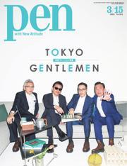 Pen(ペン) (2021/03/15号)