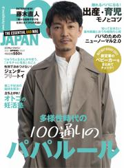 FQ JAPAN(エフキュージャパン) (VOL.58)
