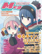 Megami Magazine(メガミマガジン) (2021年4月号)