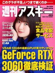 週刊アスキーNo.1324(2021年3月2日発行)