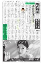 週刊粧業 (第3241号)