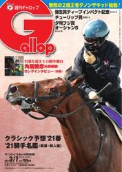 週刊Gallop(ギャロップ) (2021年3月7日号)
