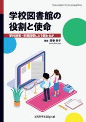 学校図書館の役割と使命 学校経営・学習指導にどう関わるか