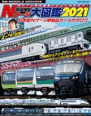 鉄道模型 Nゲージ大図鑑2021