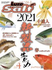 Lure magazine Salt(ルアーマガジンソルト) (2021年4月号)