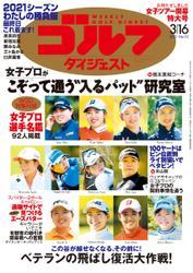 週刊ゴルフダイジェスト (2021/3/16号)