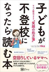 子どもが不登校になったら読む本 ——すべて解決できる〝笑顔の処方箋〟