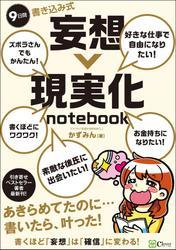 9日間 書き込み式 妄想→現実化 notebook