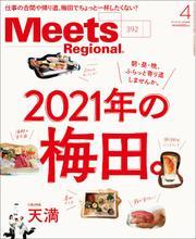 Meets Regional 2021年4月号・電子版