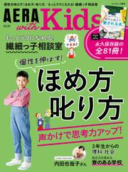 AERA with Kids 2021年 春号