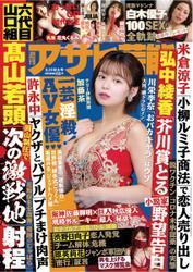 週刊アサヒ芸能 [ライト版] (3/11号)