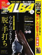 ALBA(アルバトロスビュー) (No.815)