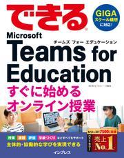 できる Microsoft Teams for Education すぐに始めるオンライン授業