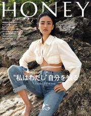 HONEY (ハニー) 2021年4月号 Vol.31