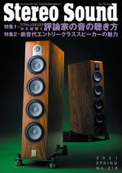 StereoSound(ステレオサウンド) (No.218)