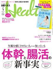 日経ヘルス (2021年4月号)