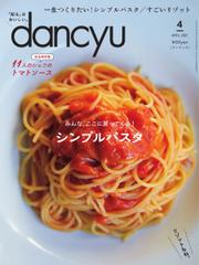 dancyu(ダンチュウ) (2021年4月号)