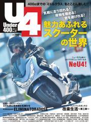 Under400(アンダーヨンヒャク) (No.87)