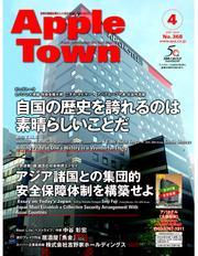 Apple Town No.368(2021年4月号)