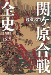 関ヶ原合戦全史 1582-1615