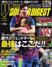 WORLD SOCCER DIGEST(ワールドサッカーダイジェスト) (3/18号)