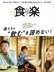 食楽(しょくらく) (2021年春号)