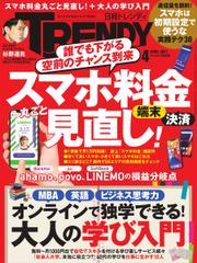 日経トレンディ (TRENDY) (2021年4月号)