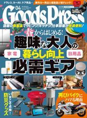 月刊GoodsPress(グッズプレス) (2021年4月号)