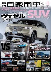 月刊 自家用車 (2021年4月号)