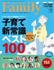 プレジデントファミリー(PRESIDENT Family) (2021年春号)