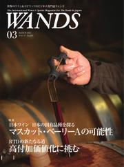 WANDS(ウォンズ) (No.423)