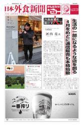 日本外食新聞 (2021/3/5号)