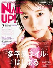 ネイルUP!(2021年1月号)