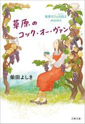 草原のコック・オー・ヴァン 高原カフェ日誌II