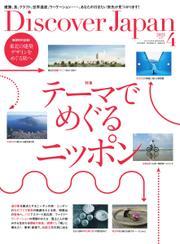 Discover Japan(ディスカバージャパン) (2021年4月号)
