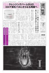 週刊粧業 (第3242号)