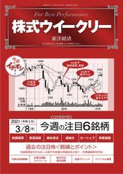 株式ウイークリー (2021年3月8日号)