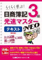 日商簿記3級 光速マスターNEO テキスト 〈第5版〉