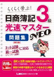 日商簿記3級 光速マスターNEO 問題集 〈第5版〉