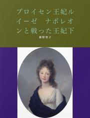 プロイセン王妃ルイーゼ ナポレオンと戦った王妃下