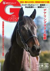 週刊Gallop(ギャロップ) (2021年3月14日号)