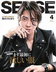 SENSE(センス) (2021年4月号)
