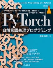 PyTorch自然言語処理プログラミング word2vec/LSTM/seq2seq/BERTで日本語テキスト解析!