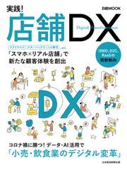 日経MOOK 実践!店舗DX