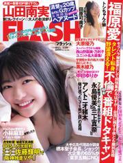 FLASH(フラッシュ) (3/23号)